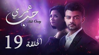 مسلسل حب عمري | بطولة هيثم شاكر و سهر الصايغ | الحلقة |19| Hob Omry Episode
