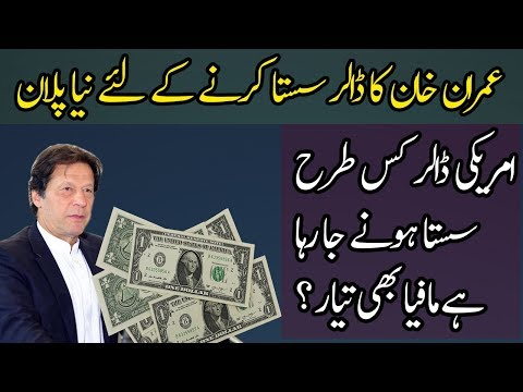 PKR/USD is Going to be Strong Against By Imran Khan in a New Way