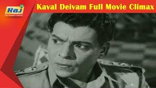 Kaval Deivam Full Movie Climax