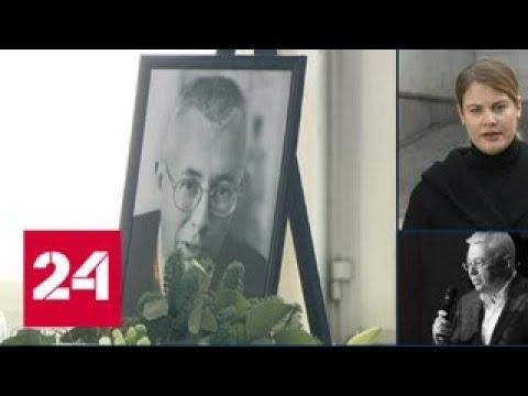 В Москве прощаются с Игорем Малашенко - Россия 24