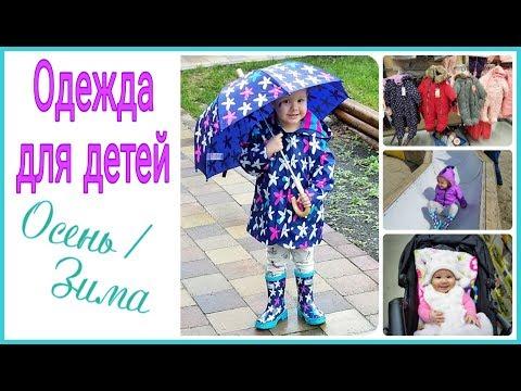 Верхняя Одежда и Обувь для детей / Осень/зима (1 и 4 года)/Что носим