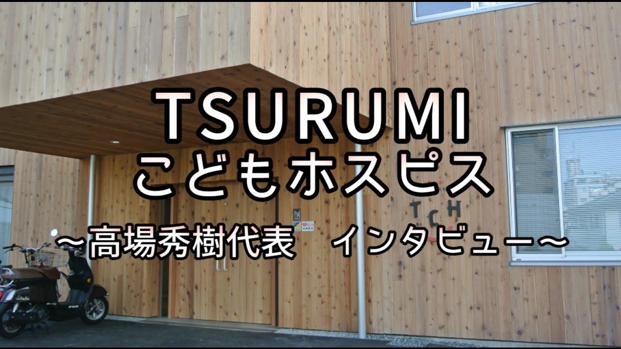 tsurumi こども ホスピス