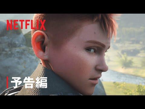 『モンスターハンター: レジェンド・オブ・ザ・ギルド』予告編 - Netflix