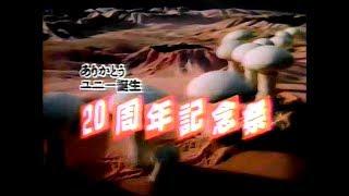 【名古屋・中京ご当地CM】 ユニー  ユニー誕生20周年記念祭(1990年)