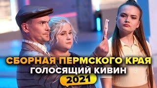 КВН Сборная Пермского края Голосящий КиВиН 2021