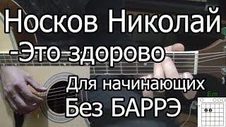 Носков Николай - Это здорово (Видео урок на гитаре) для начинающих. Без Баррэ