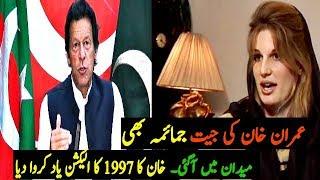 Jamaima Khan Message For Imran Khan After Imran Khan Clear Victory In Election 2018 ||Imran Khan PM