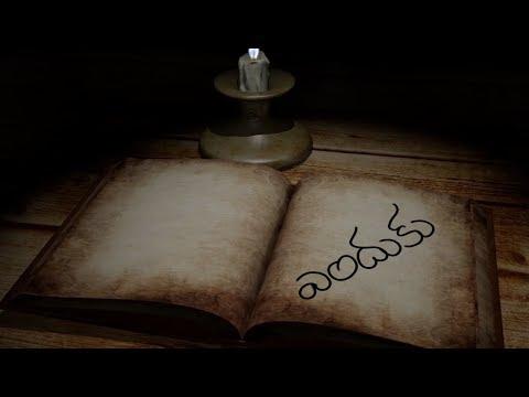Enduku.? || Latest Telugu Debut Short Film 2018 || Directed by NN Rajini (Narendra)