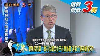 美務院官員:關心台灣民主不在意誰贏 起風了挺英變保守? 少康戰情室 20200108