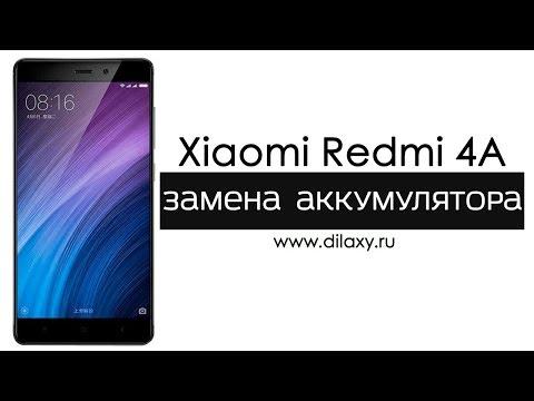 Как поменять батарею на xiaomi redmi 4a