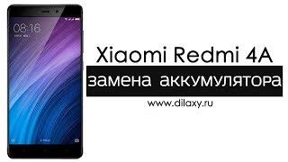 Заміна акумулятора Xiaomi Redmi 4a   Розбирання Редми 4А