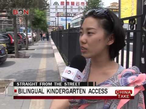 Bilingual kindergarten access in China  - China Take - May 23 ,2014 - BONTV China