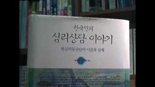 한국인의 심리상담 이야기 / 장성숙 / 학지사