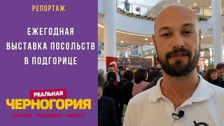 Новогодняя выставка посольств в Черногории Подгорица I РЕАЛЬНАЯ ЧЕРНОГОРИЯ