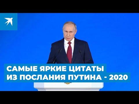 Самые яркие цитаты из послания Владимира Путина Федеральному собранию - 2020