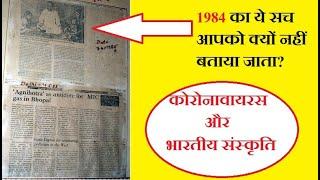 1984 के चमत्कार पर आज भी वैज्ञानिक कर रहे हैं Research, Corona के खिलाफ Sanatan Dharm की शक्ति