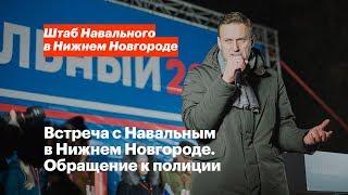 Алексей Навальный обращается к полиции, охраняющей встречу