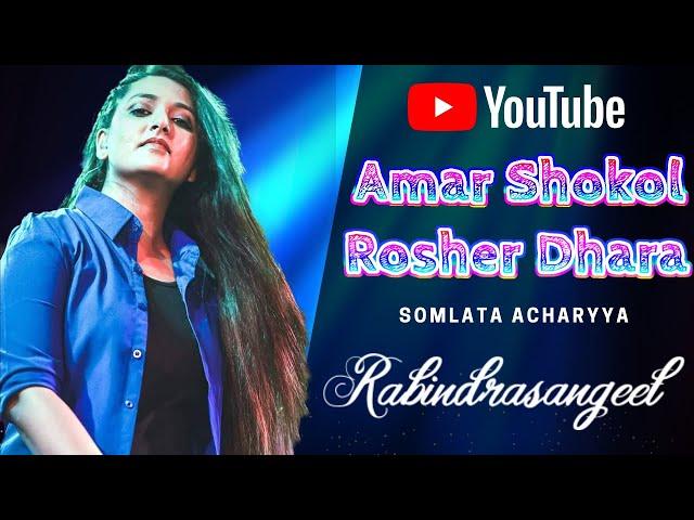 Amar Shokol Rosher Dhara   Rabindrasangeet   Somlata Acharyya   Ganer Opare - Songs Of Rabindranath