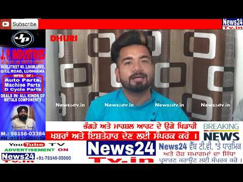 News24tv.in Exclusive interview with Abhinay dadwal