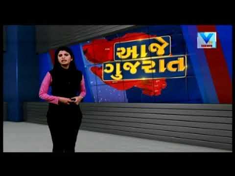 Aaje Gujarat (ગુજરાતનાં તમામ સમાચાર) | 18th August'17 | Vtv News