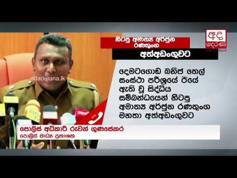 CCD arrests Arjuna