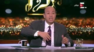 كل يوم ـ عمرو أديب: يوسف بطرس غالي قاللي من 5 سنين أن الدولة بتشرب بترول أكتر من الأكل