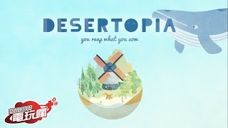 《DESERTOPIA 荒漠樂園》手機遊戲介紹