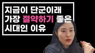 TO. 짠순이 &…