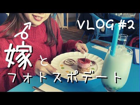 【VLOG】嫁と志摩地中海村に行ってみた【三重旅part2】