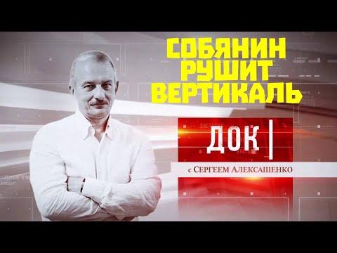 ДОК Алексашенко, 4 апреля 2020
