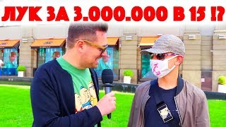 Сколько стоит шмот? Лук за 3 000 000 рублей в 15! Модник в маске! Гарик Сукачев! ЦУМ!