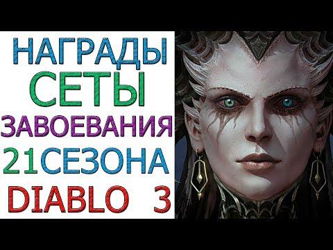 Diablo 3: Награды и завоевания 21 сезона патча 2.6.9