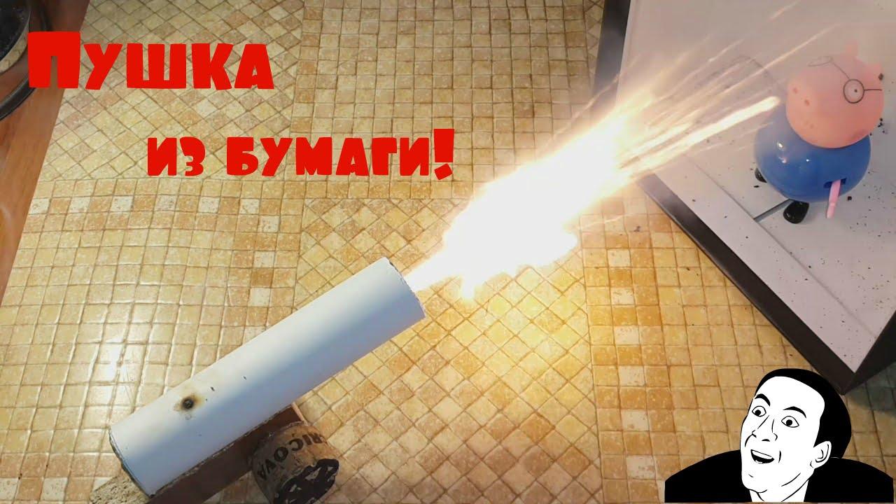 Как сделать пушку чтобы она стреляла из бумаги