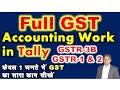 Full GST Accounting Work in Tally | GSTR3B Return by Tally ERP9 | GSTR1 Return by Tally|