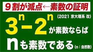 【鬼怖】90%が間違える素数の証明(2021 京都大学改)