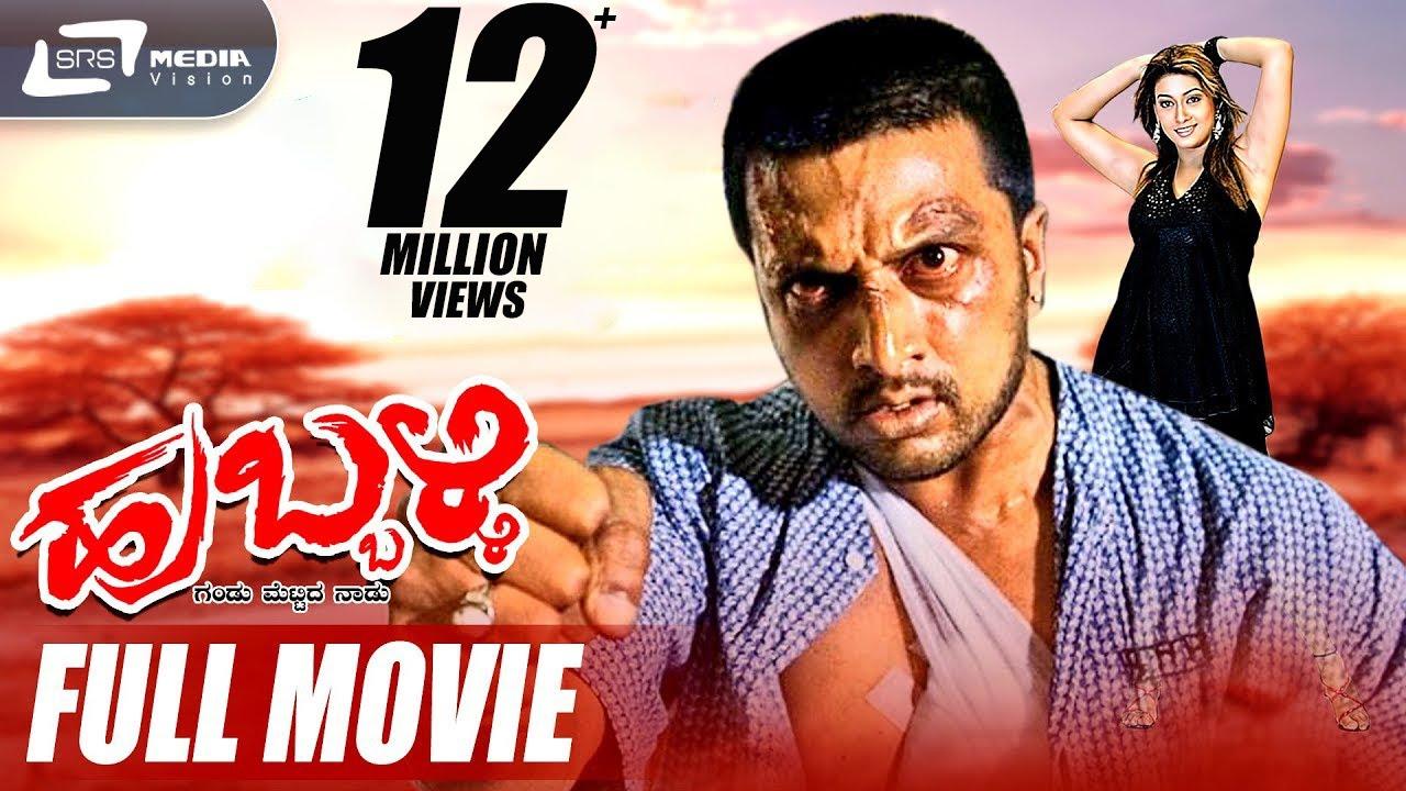 Download Hubli -- ಹುಬ್ಬಳ್ಳಿ| Kannada Full Movie | Kichcha Sudeep, Rakshitha | Om Prakash Rao