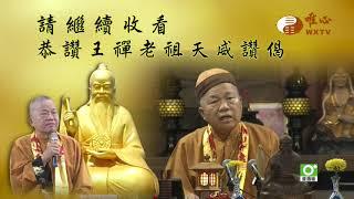 【恭讚王禪老祖教主天威讚偈33】| WXTV唯心電視台
