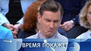 Правда о химоружии. Время покажет. Выпуск от 18.04.2018