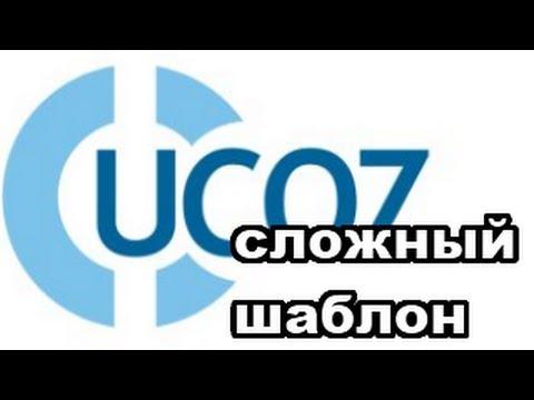 Установка шаблона UCOZ.