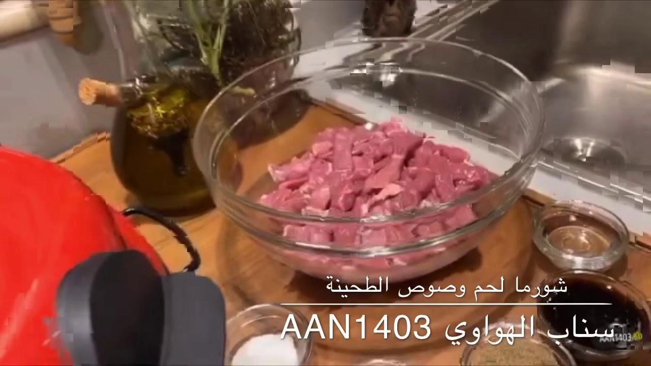 شورما لحم وصوص الطحينة سناب الهواوي aan1403