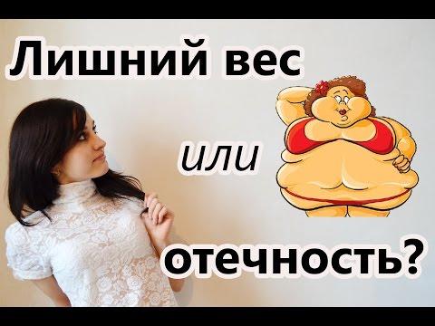 Лишний вес или