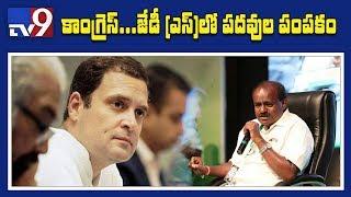 Karnataka CM H.D.Kumaraswamy to meet Sonia and Rahul Gandhi today - TV9