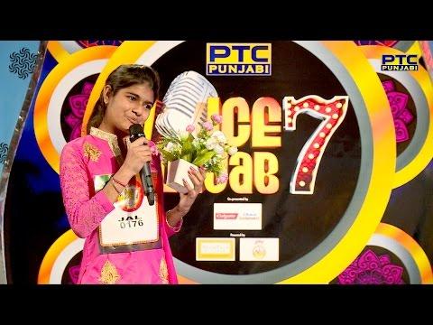 Sapna Kaushal | Jalandhar Auditions | Voice Of Punjab Season 7 | PTC Punjabi