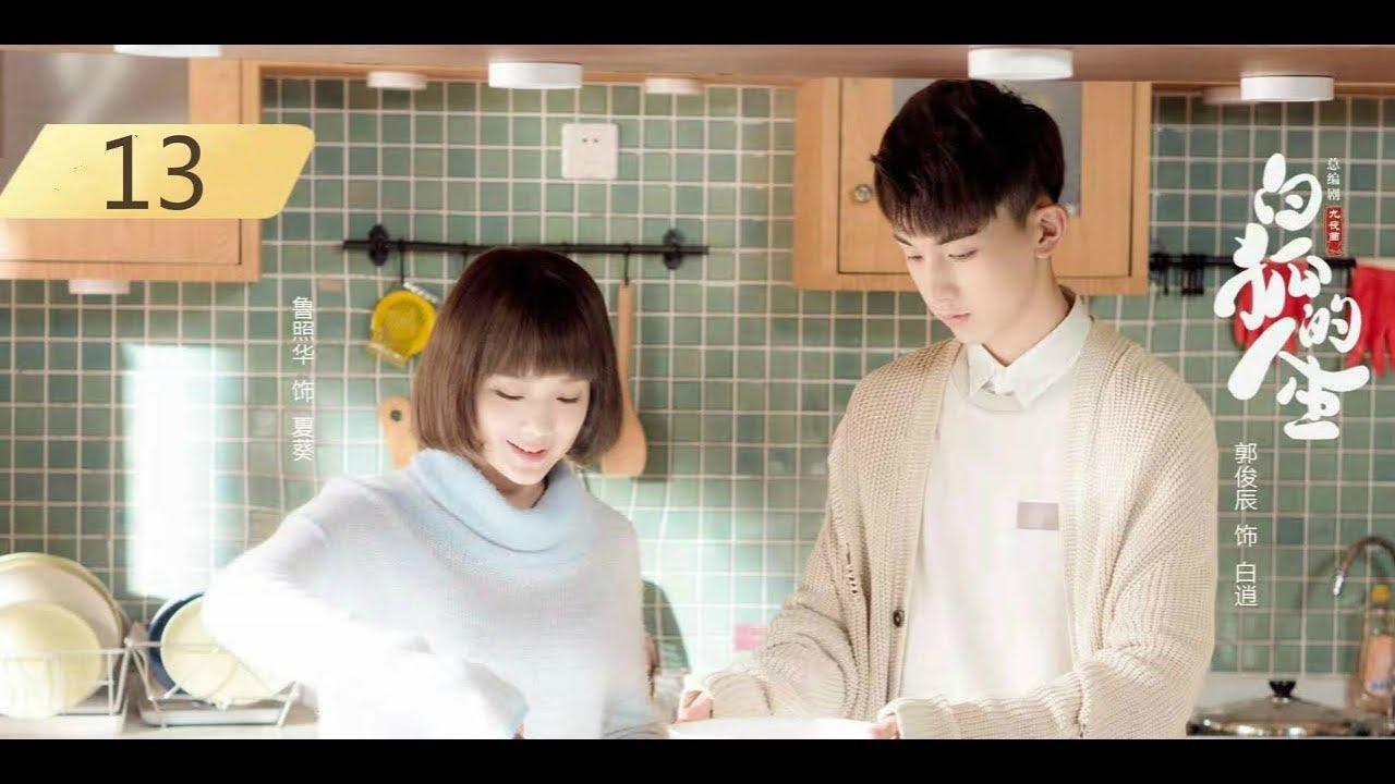 白狐的人生 第13集 郭俊辰,魯照華,賈清茹,賈征宇,張永博領銜主演 - YouTube