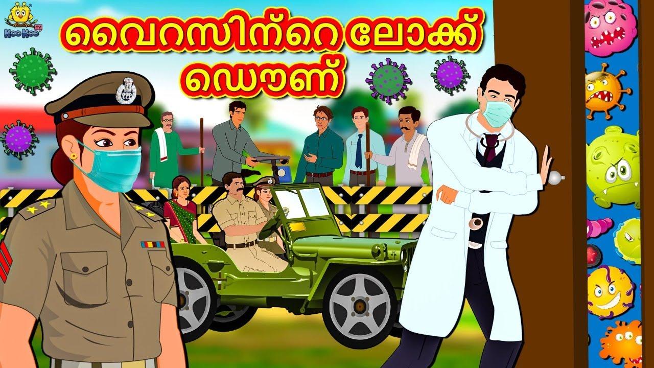 Malayalam Stories - വൈറസിന്റെ ലോക്ക് ഡൌണ്   Malayalam Fairy Tales   Moral Stories   Koo Koo TV