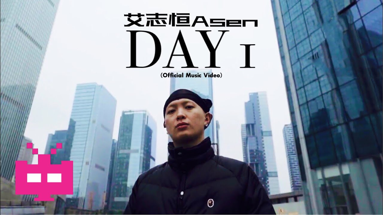 Download 艾志恒Asen ◬ ◬ ◬  DAY 1 【 Official Music Video 】
