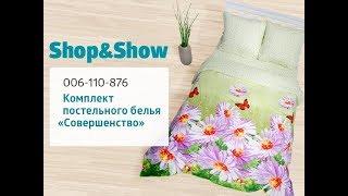 Комплект постельного белья «Совершенство». Shop & Show (дом)