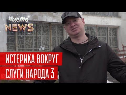 Истерика администрации президента по поводу Слуги Народа 3 | Новый ЧистоNews от 15.02.2019