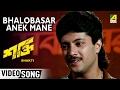 Bhalobasar Anek Mane   Shakti   Bengali Movie  Song   Kumar Sanu