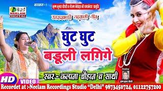 Garhwali  घुट घुट बटुली लगैदी  Kalpana Chauhan  Ghut Ghut Lagaidi  Neelam Uttarakhandi